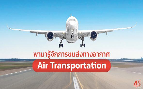 Bring to know air transportation, Air Transportation