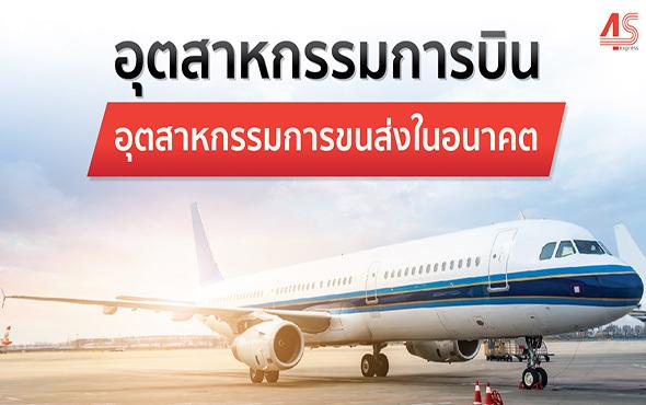 Aviation industry Future transportation industry