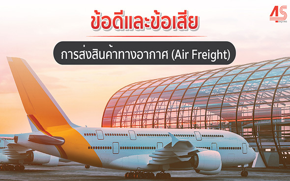 Combine the pros and cons of air freight.