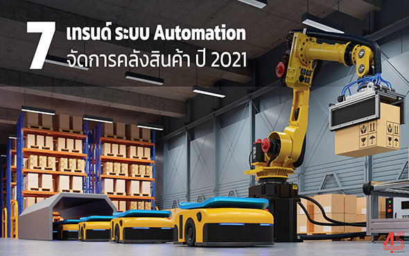 Update 7 warehouse management trends of the future.