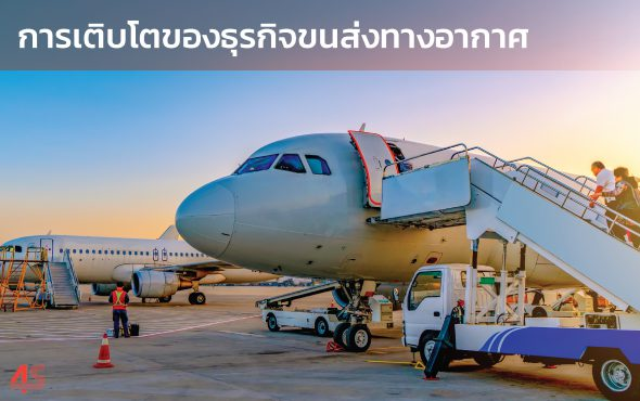 The growth of the air transport business